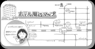 手書きマップ
