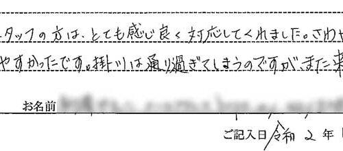 "<span class=""title"">お客様の声 No.1</span>"